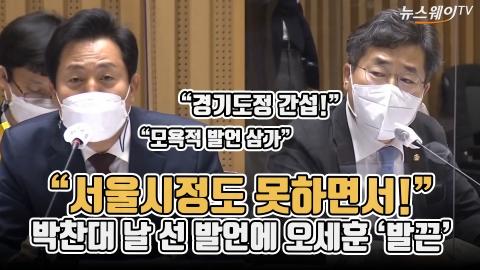 """""""서울시정도 못하면서!"""" 박찬대 날 선 발언에 오세훈 '발끈'"""