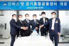 전북은행, 수원역 인근에 '경기종합금융센터' 오픈