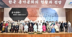 경북도, 2021 종가포럼 개최... 인류무형문화유산 등재 추진