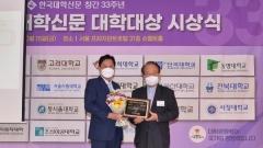 대구가톨릭대, 한국대학신문 지역협력 부문 '우수대학' 선정