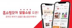 홈쇼핑모아, 온라인 최저가 상품만 모은 '알뜰쇼핑' 론칭