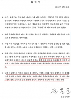 """bhc """"BBQ, 무리한 소송 남발하며 경쟁사 죽이기"""""""