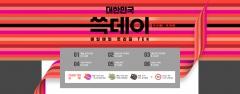신세계그룹, '대한민국 쓱데이' 온라인 사전행사···계열사 총출동