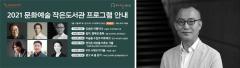 광주문화재단, 문화예술작은도서관 인문학강의···윤익 감독 '미술품 수집과 아트테크'