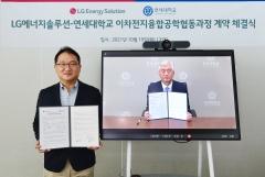 LG엔솔, 연세대와 배터리 특화 전문 인재 육성