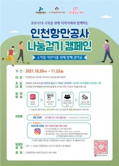 인천항만공사, 코로나19 극복 '지역사회와 함께하는 나눔걷기 캠페인' 진행