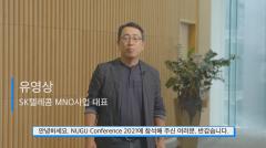 """유영상 """"통신 넘어 커뮤니케이션 에이전트 역할 확대할 것"""""""