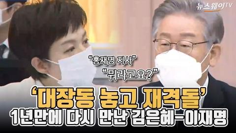 '대장동 놓고 재격돌' 1년만에 다시 만난 김은혜-이재명