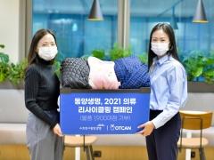 동양생명, 2021 의류 리사이클링 캠페인 진행