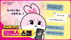 흥국생명, 금융사기 예방 콘텐츠 '금융이지(EASY)' 공개