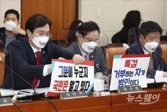[NW포토]대장동 의혹 관련 피켓 설치하는 국민의힘 의원들