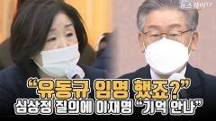 """[뉴스웨이TV]""""유동규 임명 했죠?"""" 심상정 질의에 이재명 """"기억 안나"""""""