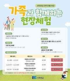 사학연금, 재직교직원 위한  '가족과 함께하는 현장 체험' 개최