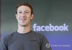 페이스북, 미국서 가상화폐 디지털지갑 '노비' 출시