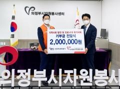 캠코 서울서부지역본부, 지역사회 발전 기부금 200만원 전달