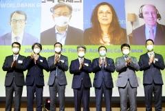 기업은행, 창립 60주년 기념 글로벌 학술 컨퍼런스 개최