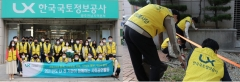 LX광주전남지역본부, 플로깅 봉사활동 펼쳐