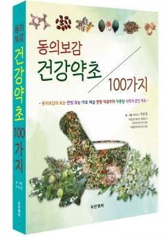 순천대 박종철 명예교수, '동의보감 건강약초 100가지' 책자 출간