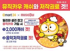 이마트24, 뮤직카우와 '음악 저작권' 선물 이벤트 진행