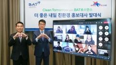 BAT로스만스, '친환경 대학생 홍보대사' 발대식 진행