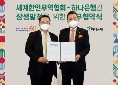 하나은행, 세계한인무역협회와 '상생' 업무협약
