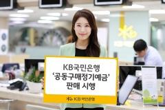KB국민은행 '공동구매정기예금' 판매 시행