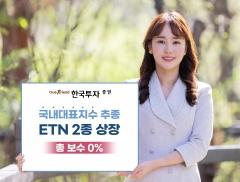 한국투자증권, 코스피200·코스닥150 추종 ETN 2종 상장