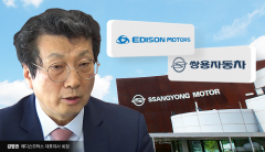 쌍용차 우협 '에디슨모터스' 확정된 날···'직원협조 없으면 포기' 압박한 강영권
