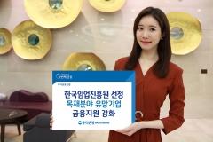 우리은행, '목재분야 유망기업' 금융지원 강화