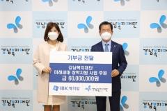 IBK캐피탈, 강남복지재단에 저소득가구 청소년 장학금 전달