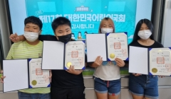 완도 화흥초, 어린이 국회연구회 우수법률안 금상 수상