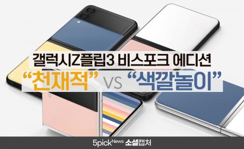 """갤럭시Z플립3 비스포크 에디션···""""천재적"""" vs """"색깔놀이"""""""