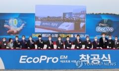 삼성SDI·에코프로비엠 '양극재 합작공장' 시운전 돌입