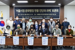 서울시의회, '서울시정 문화행정 현황진단과 과제 토론회' 개최