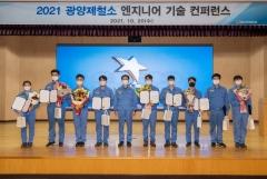 광양제철소, '2021 엔지니어 기술 컨퍼런스' 개최