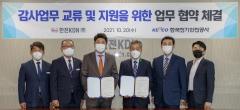 한전KDN, 한국전기안전공사와 감사업무 협약 체결