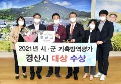 경산시, 경상북도 가축방역평가 2년 연속 '대상'
