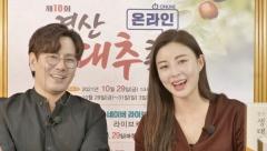 제10회 경산대추축제, 10월말 온택트 개최