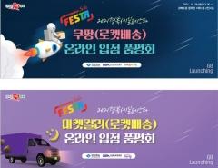 경북도, 지역중기 대상 마켓컬리·쿠팡 입점지원 품평회 열어