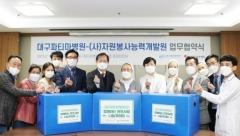 대구파티마병원, 주거빈곤층 지원 사회공헌협약 맺어