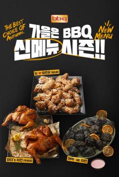 BBQ, 이색 신제품 3종 출시