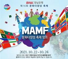 BNK경남은행, 경남이주민노동복지센터에 후원금 기탁