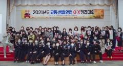광주교통문화연수원, '교통·생활안전 퀴즈대회' 개최