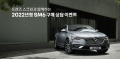 르노삼성-프렌즈 스크린, 2022년형 SM6 출시 기념 '명랑운동회' 개최