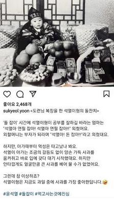 윤석열 SNS에 사과 먹는 사진이 삭제된 이유