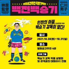 영화공간주안 특별기획전 '백전백승기' 30~31일 개최