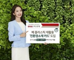 BNK부산은행, 폐플라스틱 활용한 '친환경 카드' 제작