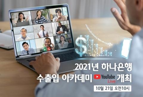 하나은행, 언택트 '2021년 수출입 아카데미' 개최