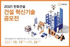 2021 한화건설 혁신기술 공모전 개최