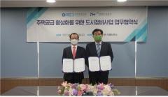 iH-한국부동산원, 공공정비사업 지정요건 검토·추정분담금 검증 MOU 체결